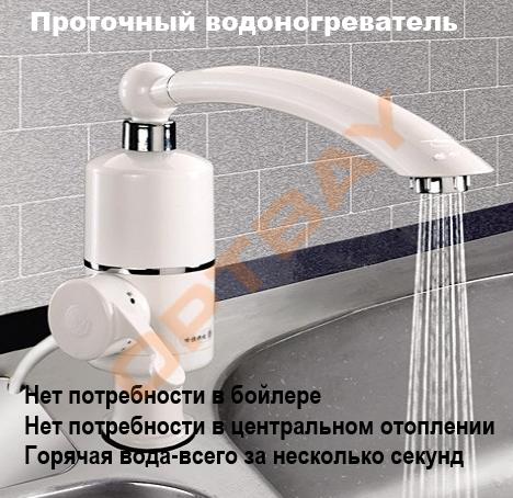 Электрический кран для воды